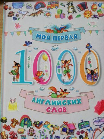 1000 английских слов