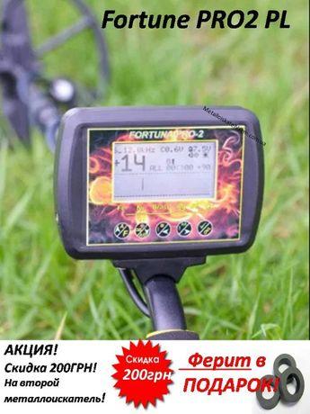 Металлоискатель Фортуна ПРО2+ c большым LCD екраном и FМ. +ПОДАРОК!