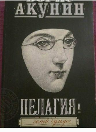 Borys Akunin Pelagia i biały buldog kryminał język rosyjski