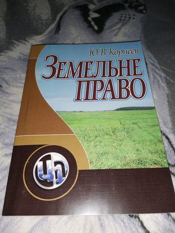 Навчальний посібник Земельне Право