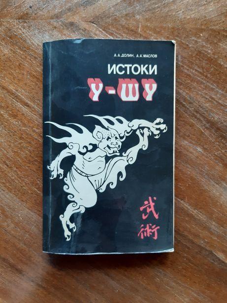 """Книга """"Истоки У-ШУ"""""""