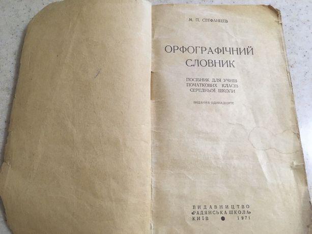 Орфографический словарь Стефанцева украинского языка
