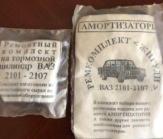 Ремкомплект на тормозной цилиндр Ремкомплект амортизаторов ВАЗ 2101-07
