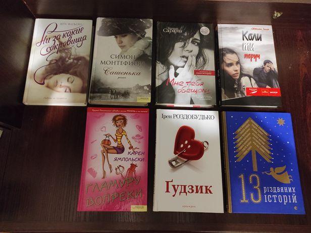 Книги романы Сафарли Фальски Роздобудько Талан Монтефиоре Ямпольски