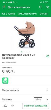 Продам коляску 2 в 1,geoby c959