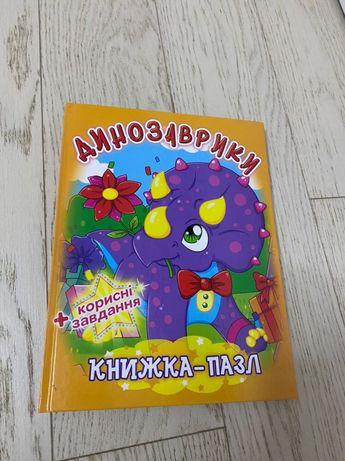 Динозаври книга-пазл