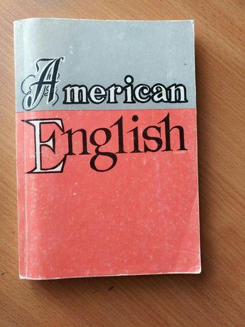 Американский английский книга