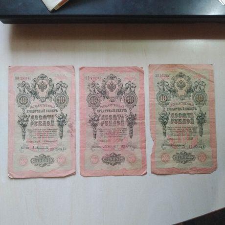 10 десять рублей 1909 года  цена за 1 шт.