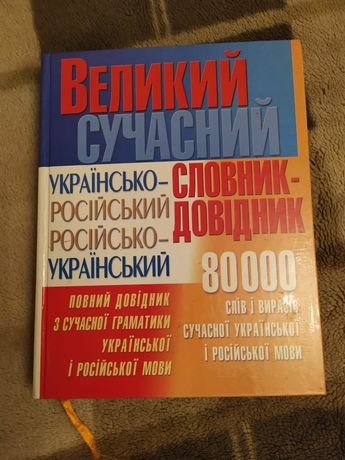Великий современный словарь