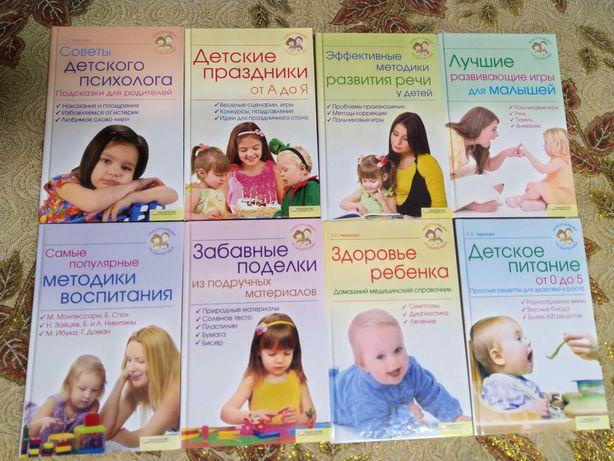 Книги по уходу и воспитанию ребёнка серия Заботливым родителям 8 томов