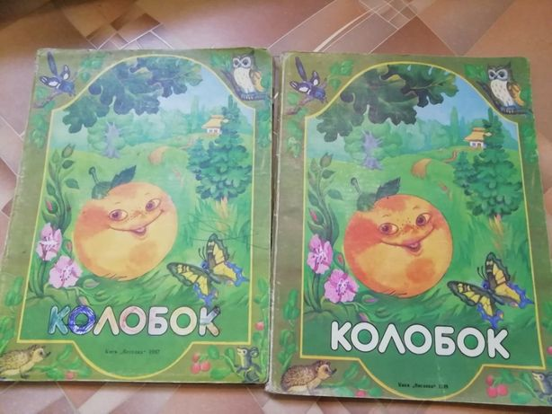 книга ссср Колобок