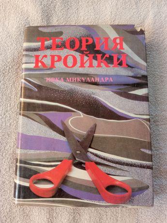 Книжка-посібник для крою та шиття