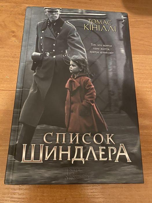 Список Шиндлера Київ - зображення 1
