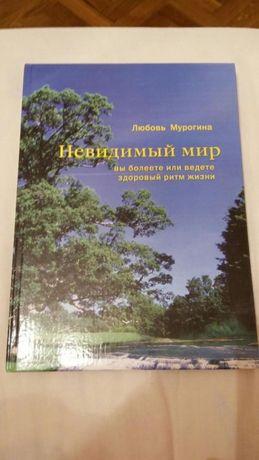 Продается новая книга по психологии Невидимый Мир