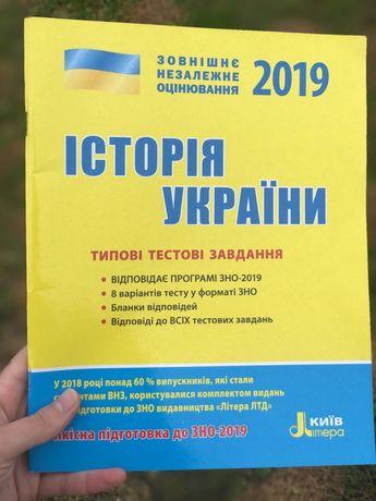 Тестові завдання з історії України для підготовки ЗНО