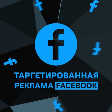 Реклама в Facebook и Instagram