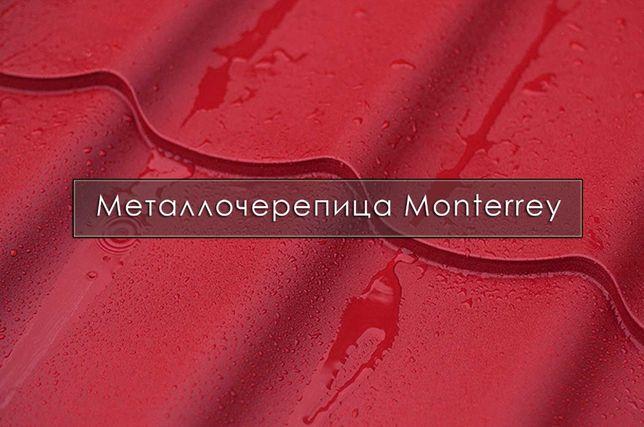 Металочерепиця Monterrey Classic. Гарантія до 50 років! Купити дешево!