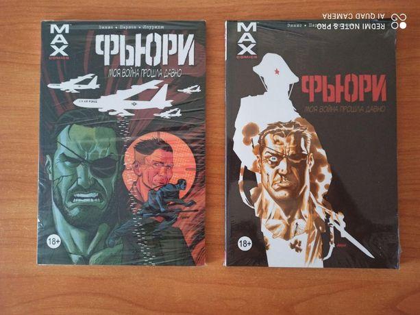 Комикс Фьюри MAX 2 тома