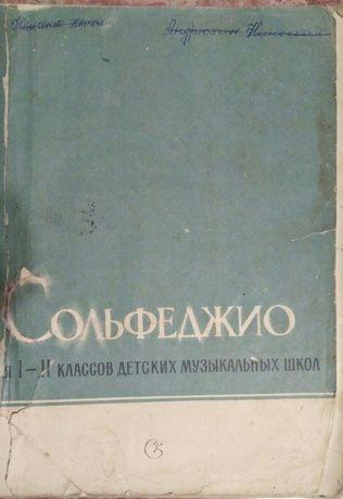 Сольфеджио Музыкальная литература