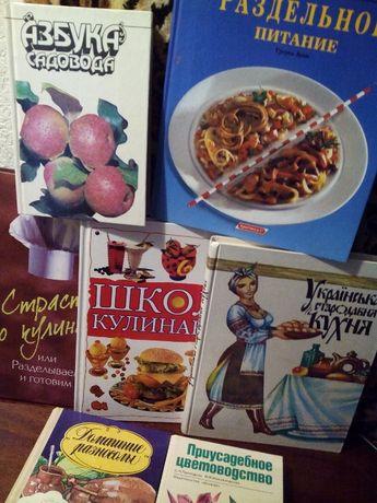 Иллюстрированные книги по кулинарии садоводству лечебные травы виногра