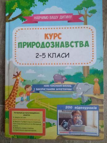 Природознавство 2-5 класи