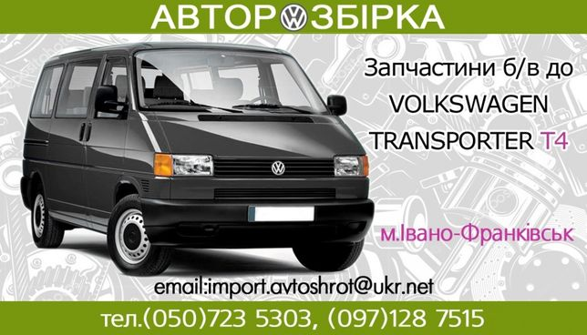 Авторазборка Volkswagen Transporter T 4 Фольксваген Транспортер Т 4