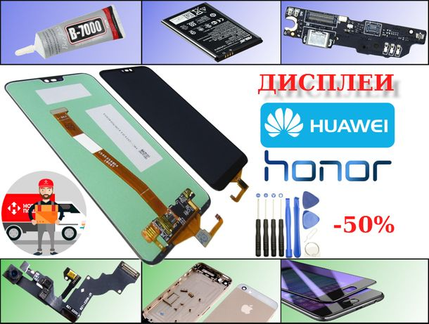 Дисплей экран Huawei Honor 7A 7S 7X 8X 9 Lite P10 Lite P20 Lite Y6 Y5