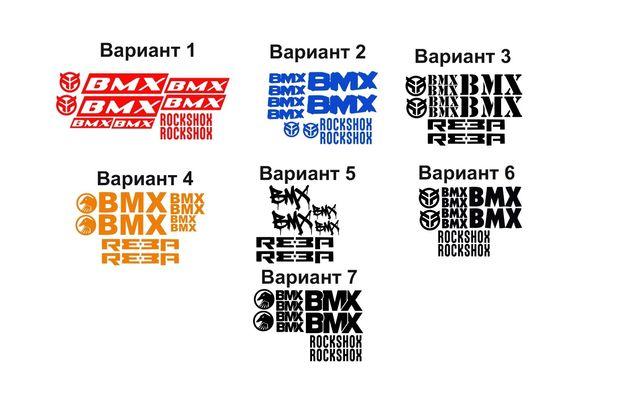 Наклейки на раму велосипед bmx бмх