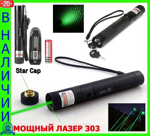 Мощная лазерная указка Laser 303 green с насадкой лазер поджигает ХИТ!