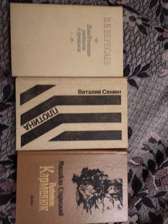 Вересаев Семин Плотина Старицкий Кармелюк Советские книги