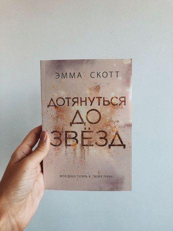 Книга Дотянуться до звезд - Эмма Скотт