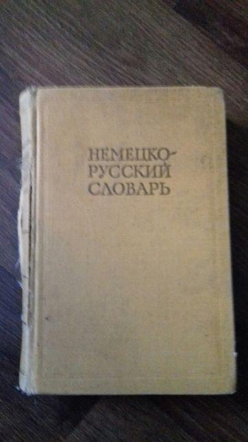 Немецко русский словарь 20000слов