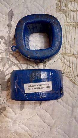 Катушка втягивающая контактор КВ-2м реверсор РВ-2м