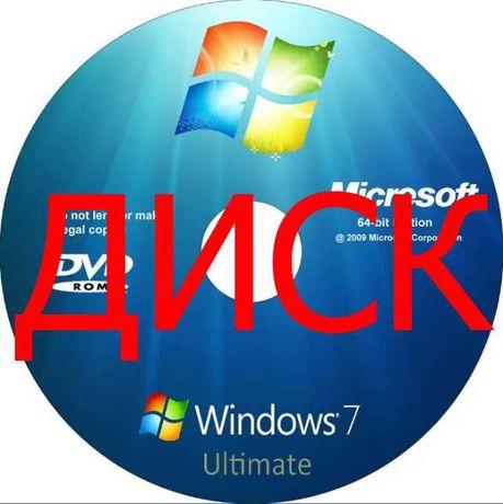 windows 7 установочный (загрузочный) диск виндовс 7 x32/64