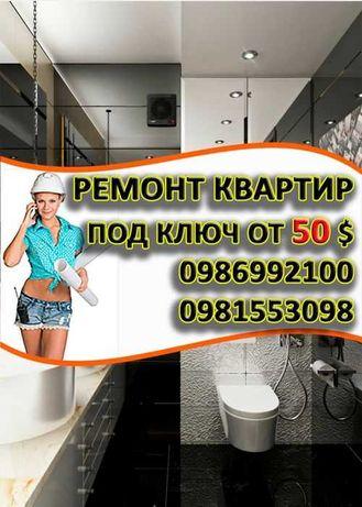 Ремонт квартир от 50$ под ключ (ПН-ВС 8:00-22:00)