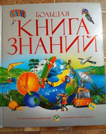 """Продам энциклопедию """"Большая книга знаний"""""""