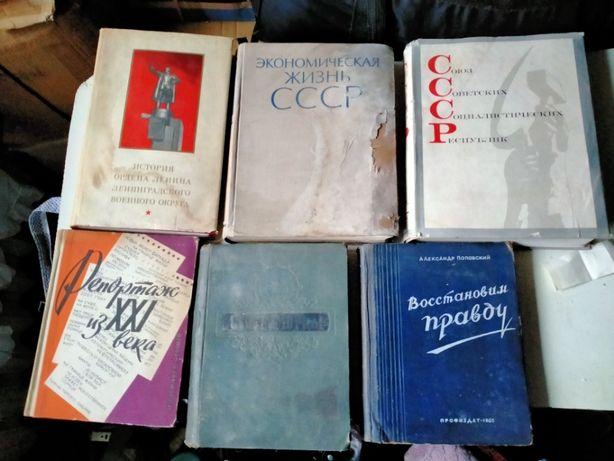 Книги о науке, экономике СССР, энциклопедия СССР
