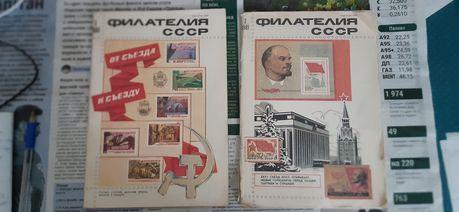 Журналы Филателия СССР,номера 2 и 5 за 1981 год два журнала одним лото