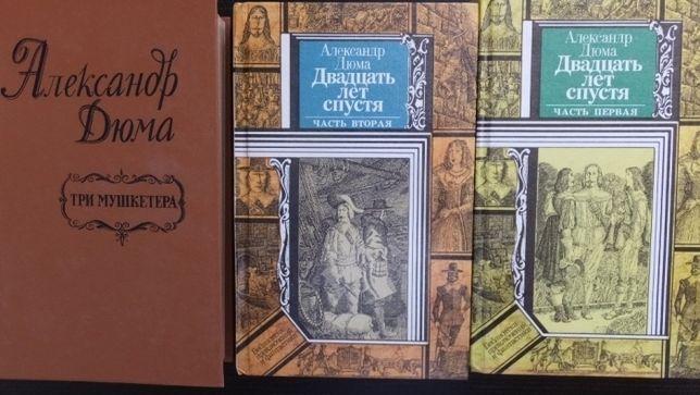 Александр Дюма Три мушкетера Двадцать лет спустя