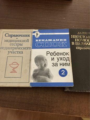 Книги справочники «Неотложная Помощь в Педиатрии» и другие - СССР