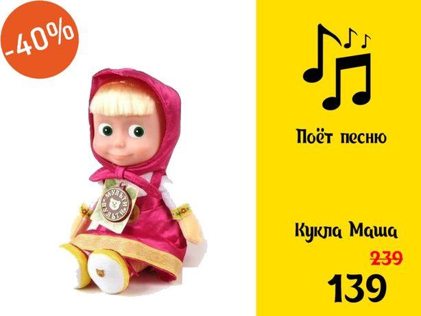 """Скидка! Мягкая игрушка Кукла Маша из мультфильма """"Маша и Медведь"""""""