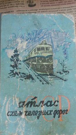 Атлас схем железнях дорог 1963