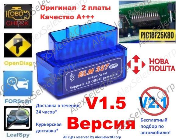 Автосканер ELM327 OBD2 (обд2) Wi-Fi v1.5/v2.1 2 платы pic25к80 VAG COM