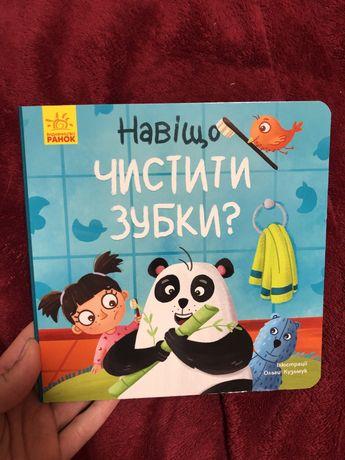 Книга Навіщо чистити зуби (видавництво ранок)