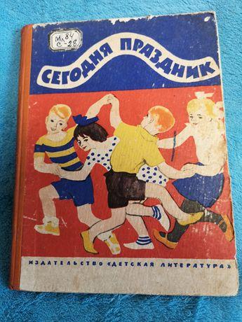 """""""Сегодня праздник"""", 1968. Детская книга. Песни, стихи, сказки"""
