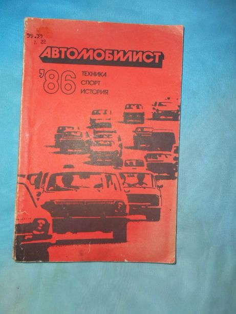 журнал Автомобилист 1986г