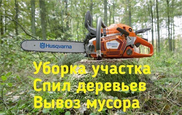 Спил деревьев, Расчистка участков, Недорого Качественно по Днепру