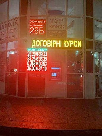 Бегущая строка купить - Изготовление LED вывесок, табло обмена валюты.