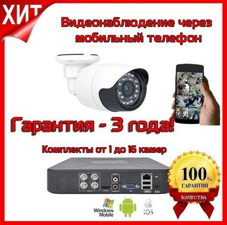 Комплект видеонаблюдения IP/WiFi камеры на дом,офис,гараж,дачу!Монтаж!