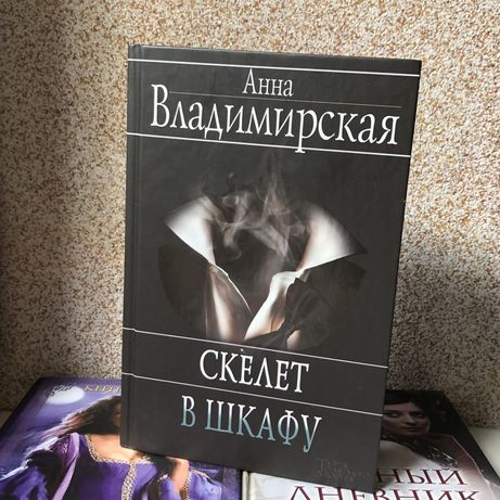«Скелет в шкафу» Анна Владимирская
